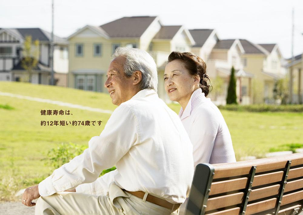 健康寿命は、約12年短い約74歳です