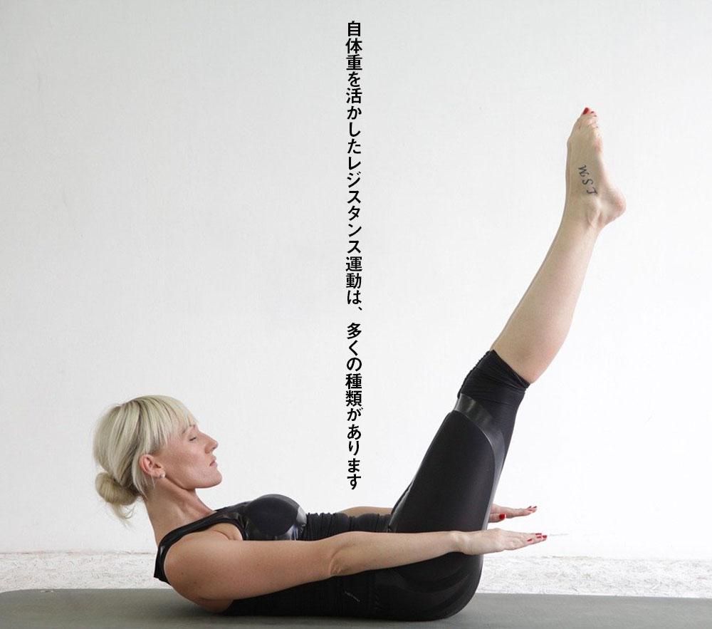 自体重を活かしたレジスタンス運動は、多くの種類があります