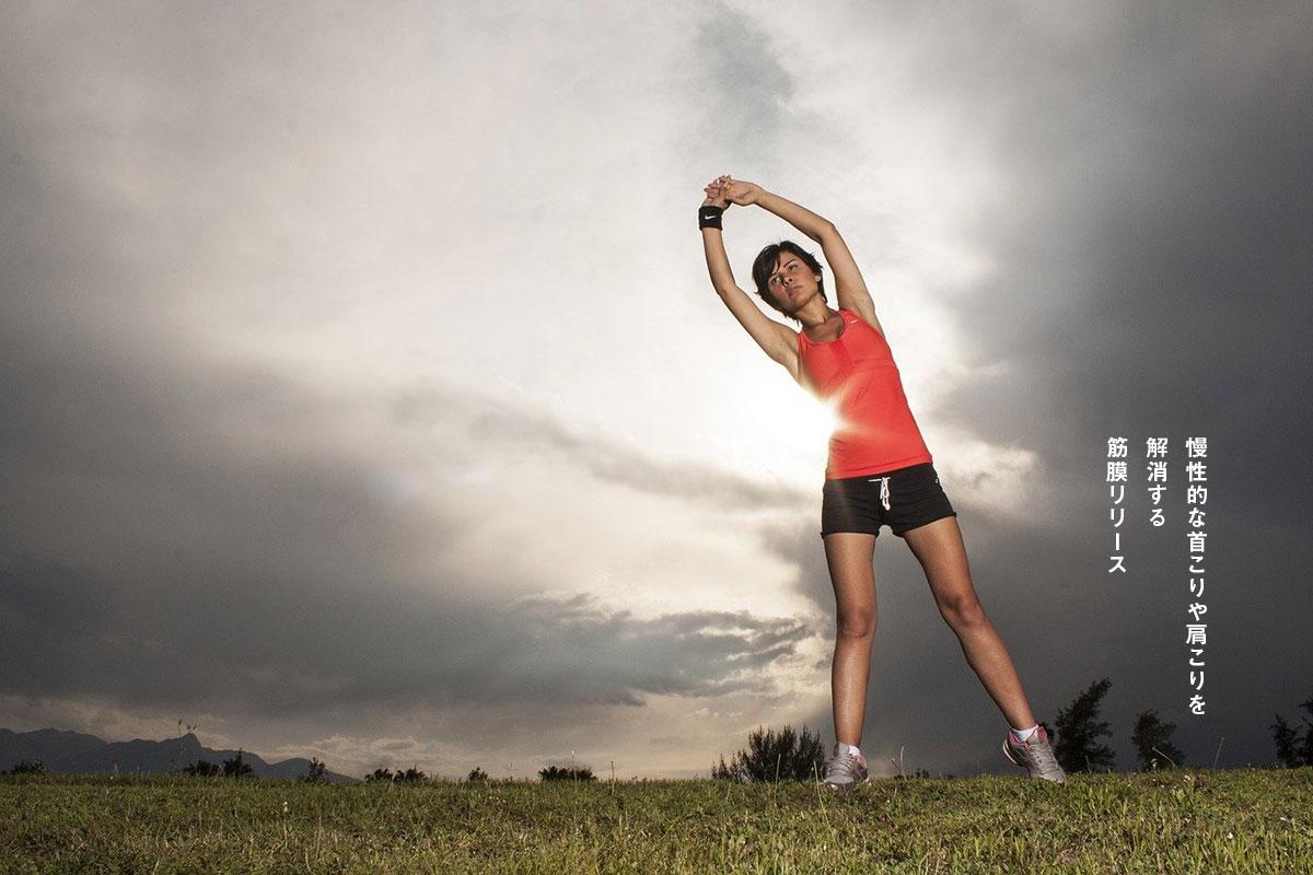 慢性的な首こりや肩こりを解消する【筋膜リリース】