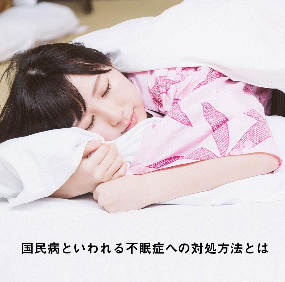 国民病といわれる不眠症への対処方法とは