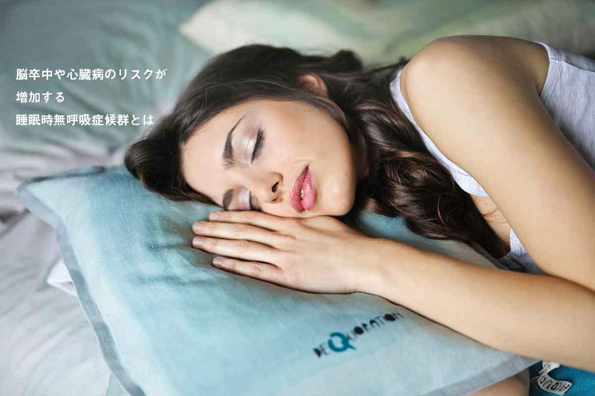 脳卒中や心臓病のリスクが増加する睡眠時無呼吸症候群のことを知ろう