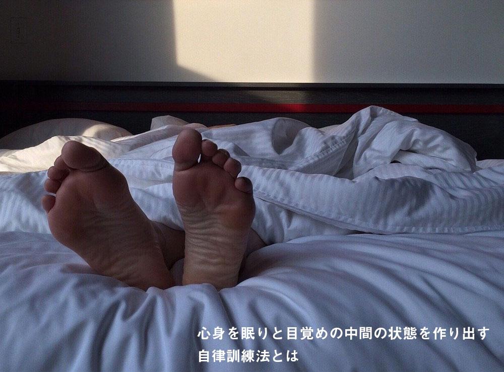 心身を眠りと目覚めの中間の状態を作り出す自律訓練法とは