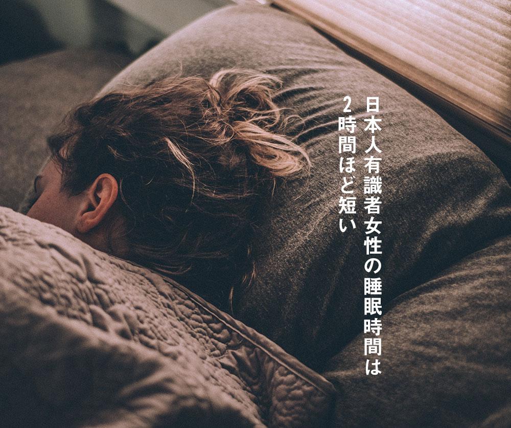 日本人有識者女性の睡眠時間は2時間ほど短い
