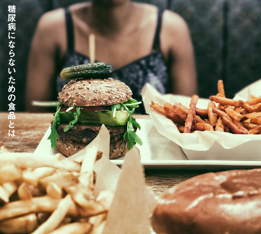 糖尿病にならないための食品とは