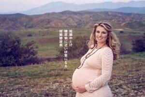 妊娠中だけ糖尿病に近い状態になる、妊娠糖尿病