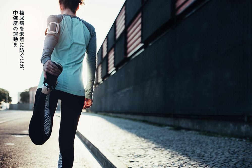 糖尿病を未然に防ぐには、中強度の運動を