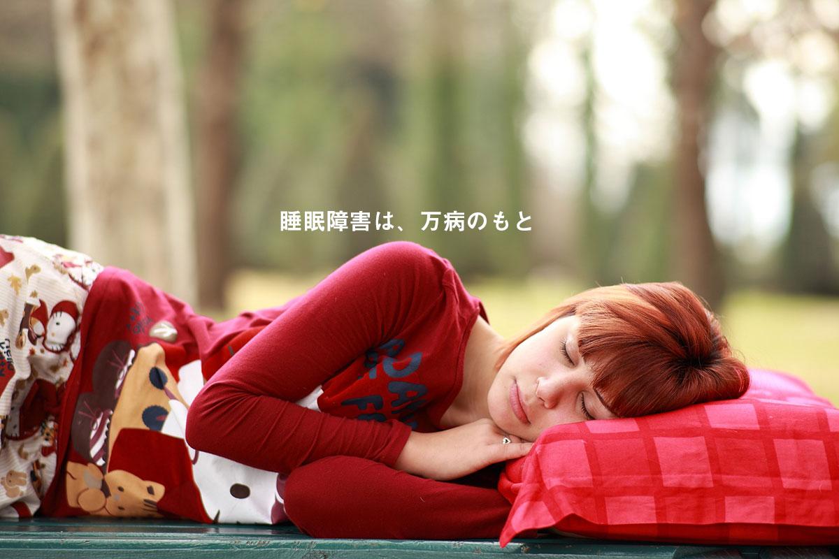 健やかな睡眠を得るための快眠のテクニック【布団と快適な枕の条件】