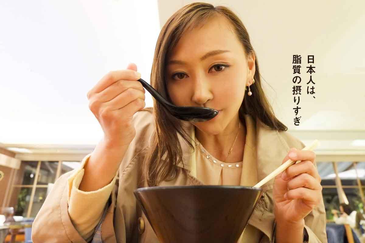 日本人女性は脂質の摂り過ぎ【3割は、脂質エネルギー30%を超え】
