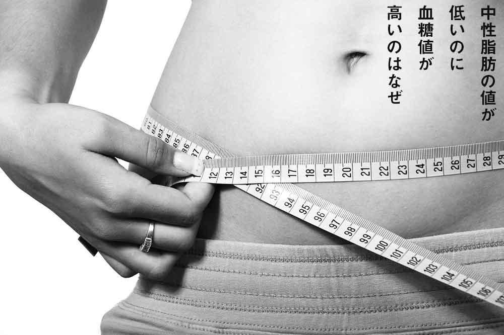 トリグリセライド(中性脂肪)の値が低いのに血糖値が高いのはなぜ