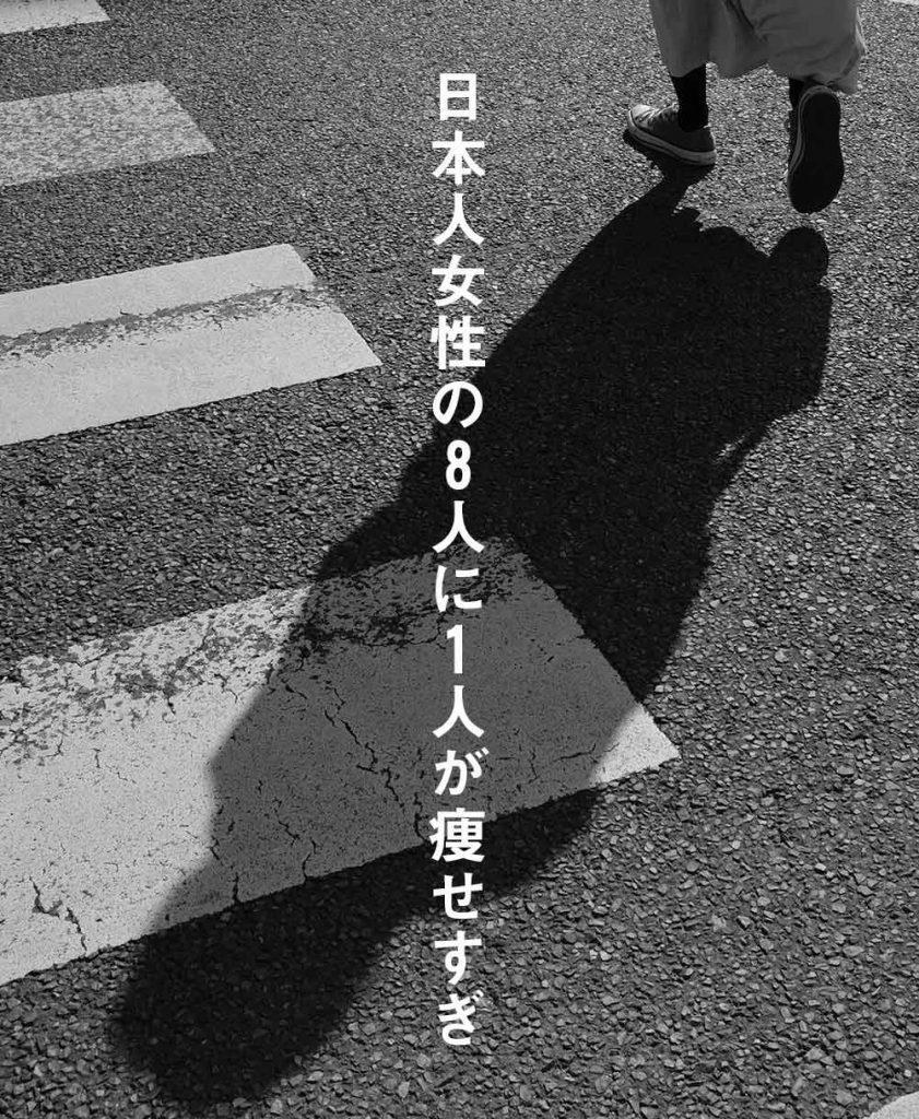 日本人女性の8人に1人が痩せすぎ