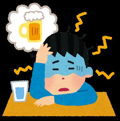 二日酔いで、水分が以上になくなっている場合などは、「かくれ脱水」になりやすい