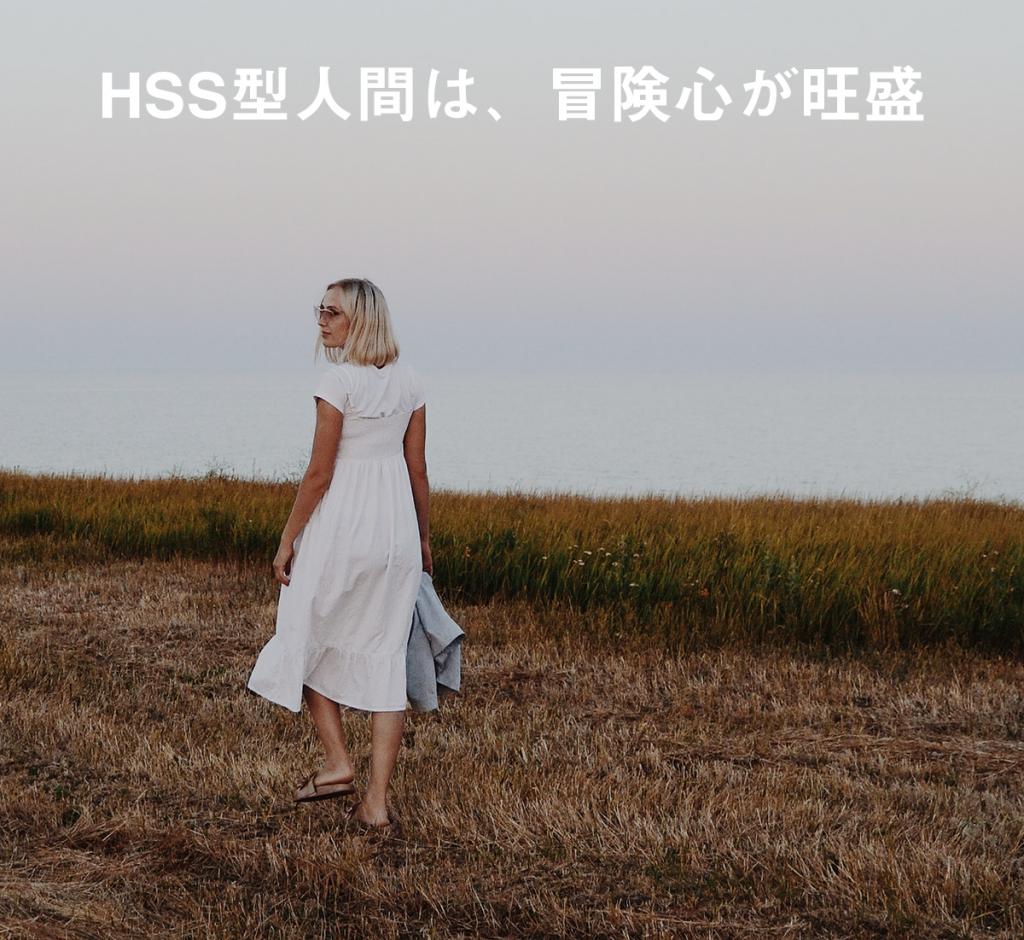 HSS型人間は、冒険心が旺盛