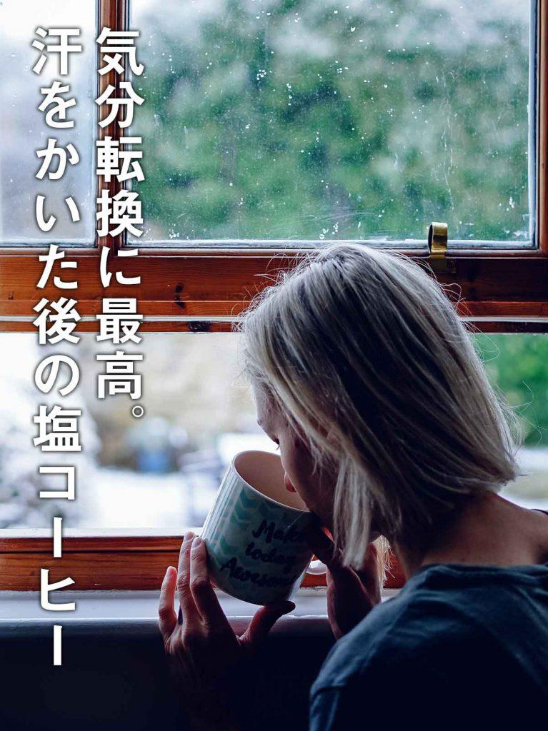 気分転換に最高。汗をかいた後の塩コーヒー