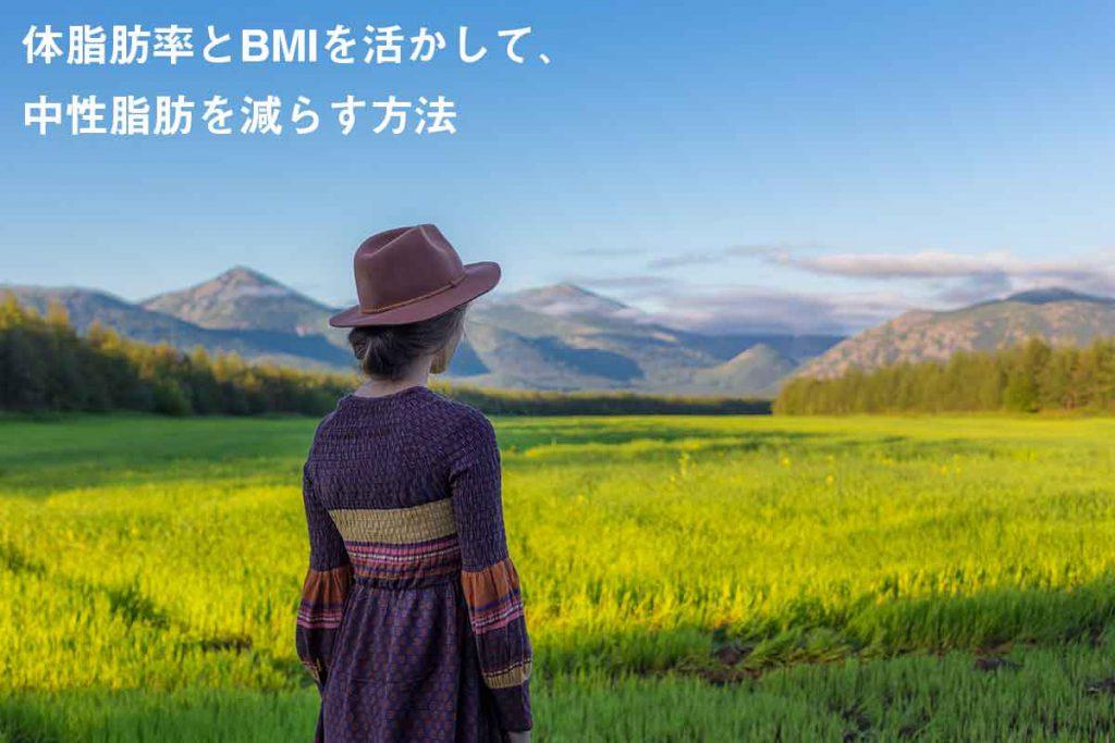 体脂肪率とBMIを活かして、中性脂肪(TG)を減らす方法