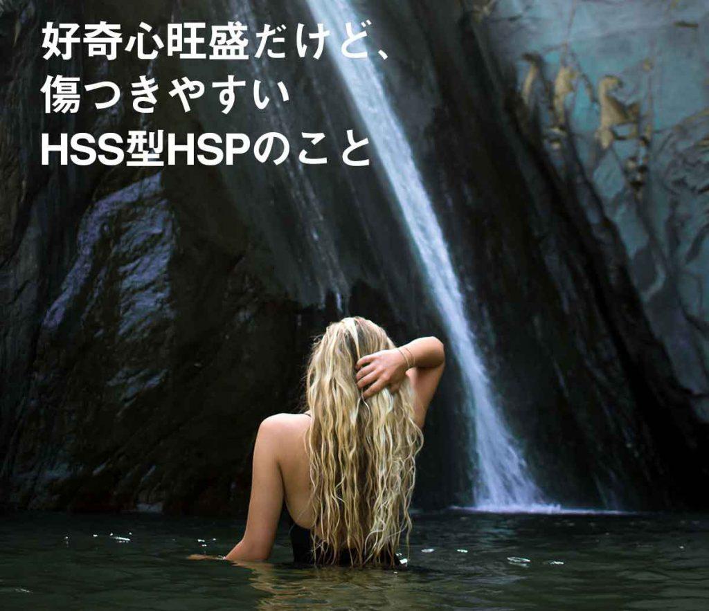 好奇心旺盛だけど、傷つきやすいHSS型HSPのこと