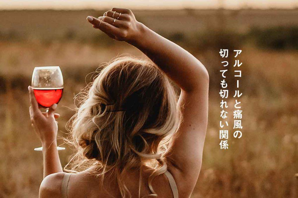 アルコールと痛風の切っても切れない関係