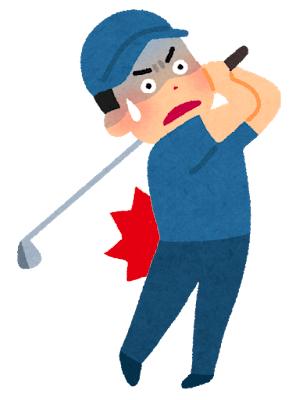 ゴルフや野球の素振りを軽くしたときにぎっくり腰に