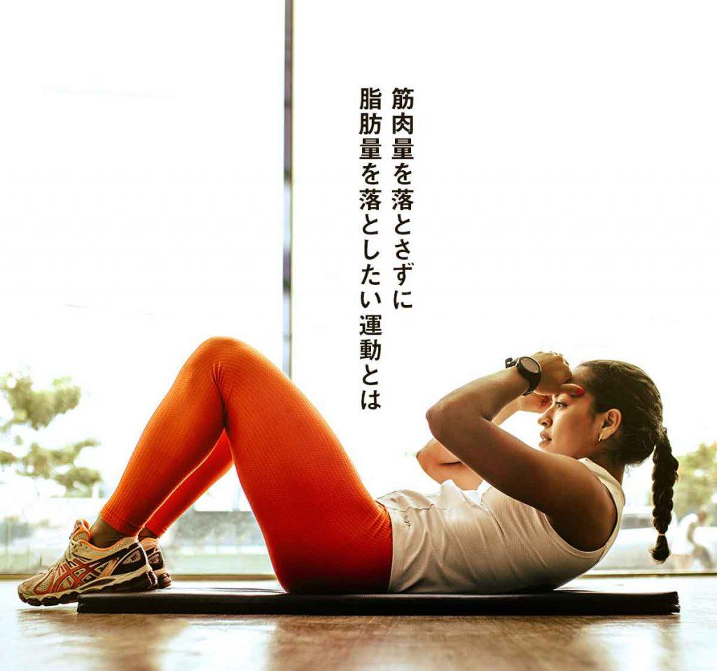 筋肉量を落とさずに脂肪量を落としたい運動とは