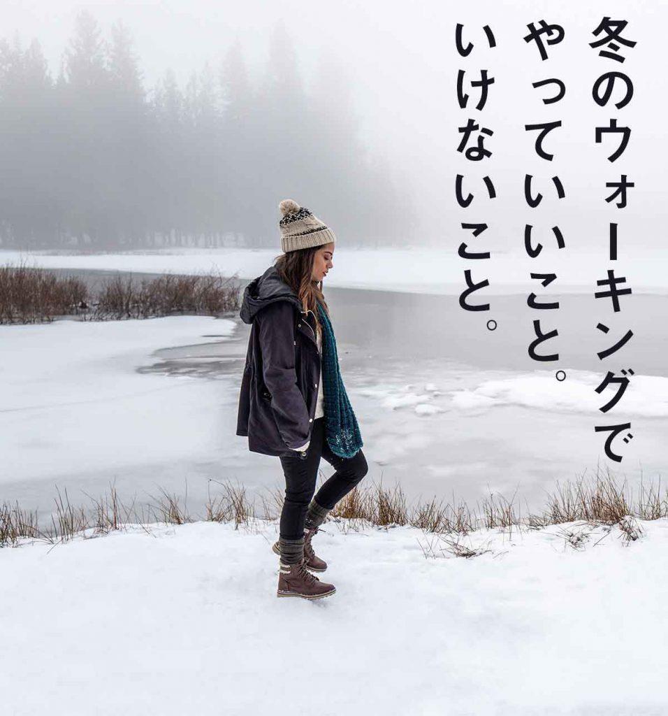 冬のウォーキングでやっていいこと。いけないこと。