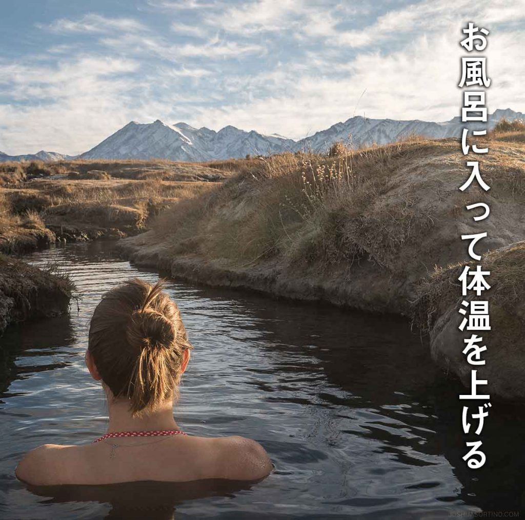 お風呂に入って体温を上げることで風邪が治る仕組み